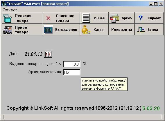 На простой компьютер программу для магазина